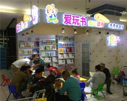 爱玩书幼儿教育加盟