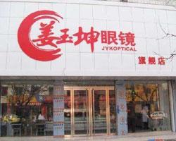 姜玉坤眼镜视力保健加盟