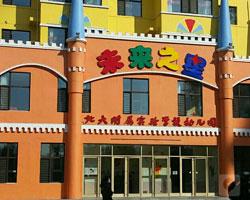 未来之星连锁幼儿园幼儿教育加盟