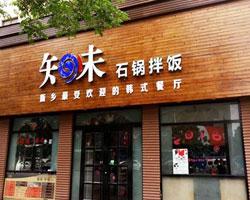 知味石锅拌饭快餐加盟