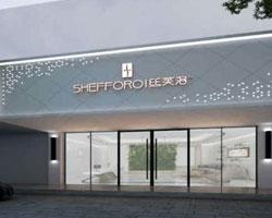 丝芙洛化妆品加盟