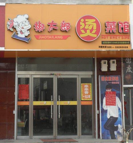 椒太郎烫菜馆快餐连锁店加盟前景,加盟优势,加盟条件