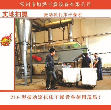 磷酸钠振动流化床干燥机 磷酸钠流化床烘干机