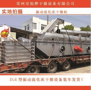 硫氰酸钠 工业盐专用振动流化床干燥机