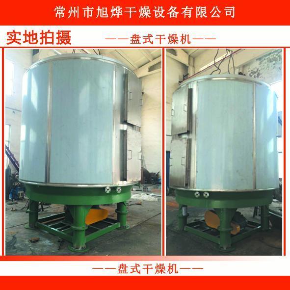 优质苯亚磺酸盘式高效盘式干燥机,苯亚磺酸专用烘干机