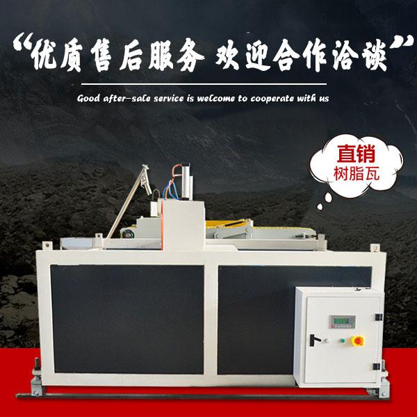 国内最好的树脂瓦设备生产厂家找张家港艾斯曼机械
