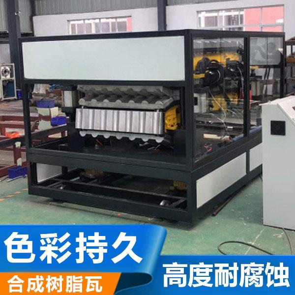 新款880型合成树脂瓦设备首选艾斯曼机械