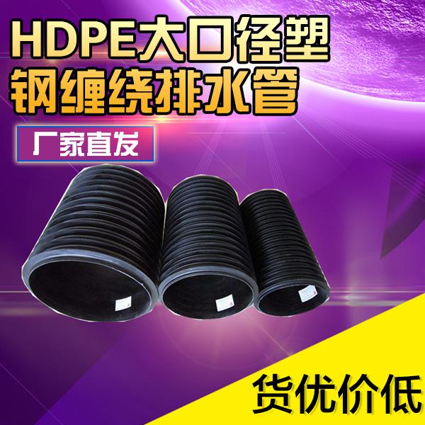HDPE大口径塑钢缠绕排水管生产线青岛销售
