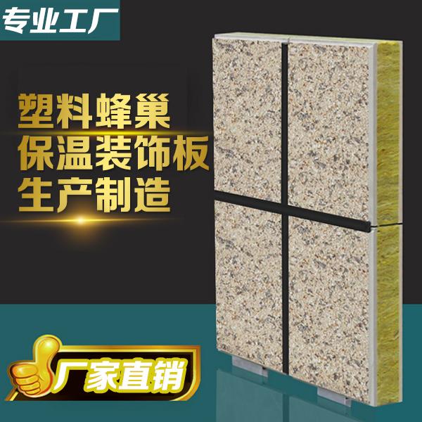 蜂巢保温板生产线塑料蜂巢装饰板生产线青岛佳森
