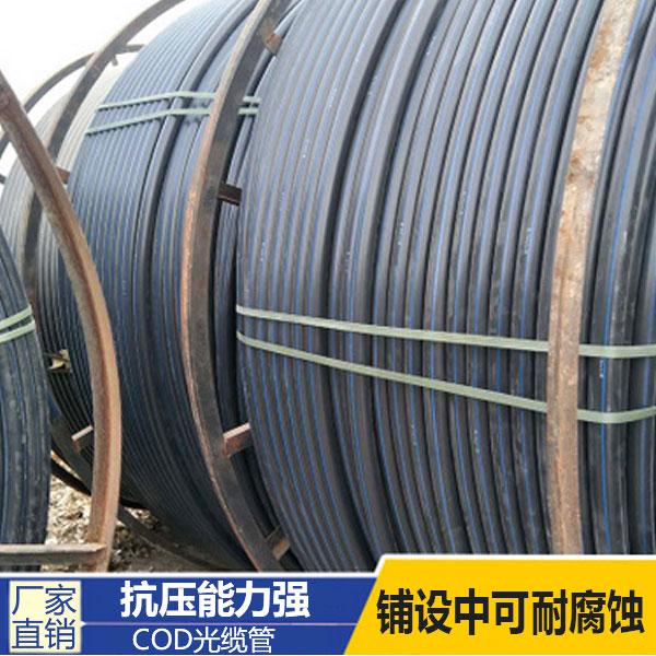 COD光缆管COD光缆管生产线青岛佳森厂家直销