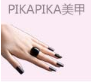 Pikapika美甲护肤加盟